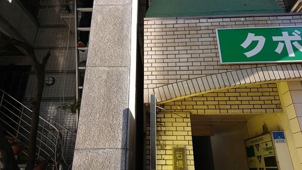 長崎市内で外壁・石壁クリーニング施工をしました!
